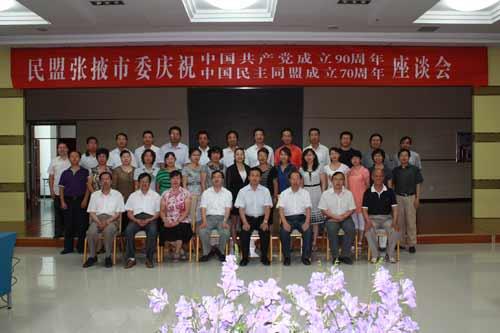 民盟张掖市委会召开庆祝中国共产党成立90周年,中国民主同盟成立70